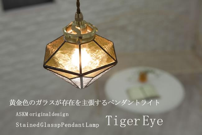 オリジナルステンドグラスランプ【TIGER EYE】タイガーアイ