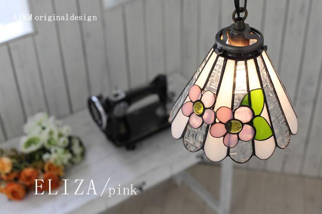 ASKMステンドグラスランプ【ELIZA】ピンク
