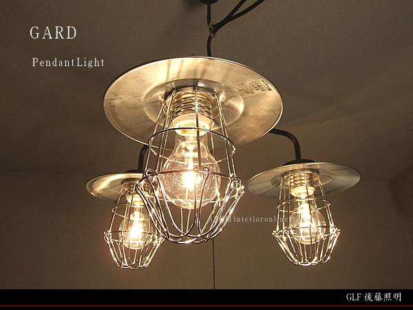 後藤照明 3 灯 アルミガード ペンダントライト  GLF-3245 レトロ