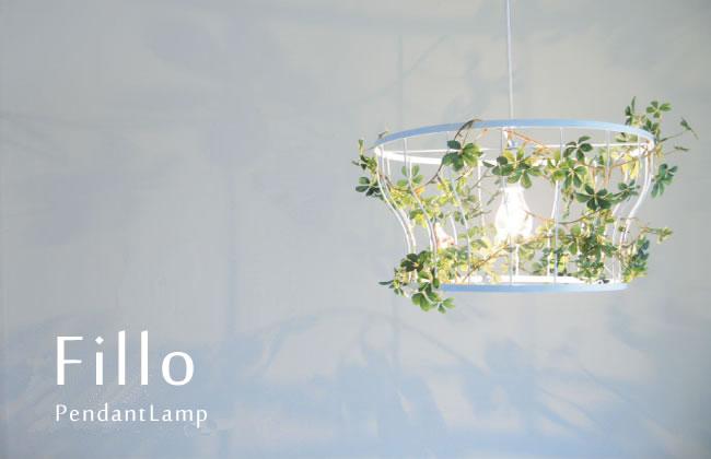 1灯ペンダントライト【Fillo】フィッロ
