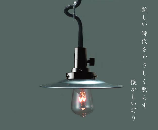 後藤照明 1灯 アルミシェード ペンダントライト レトロ