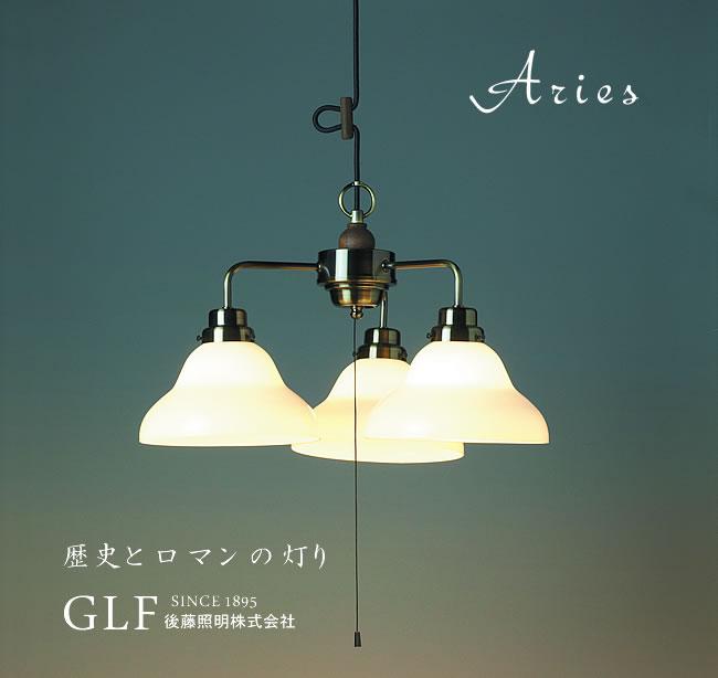 3灯ペンダントライト【Aries】アリエス 後藤照明