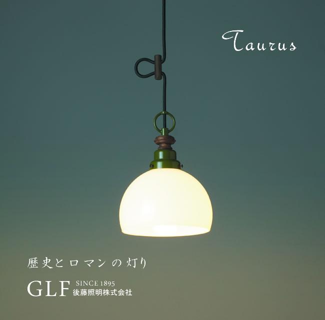 1灯ペンダントライト【Taurus】タウルス