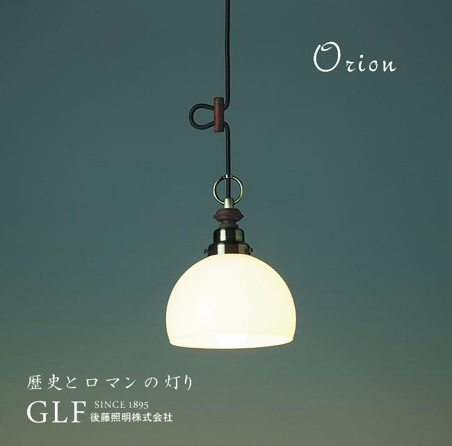 1灯ペンダントライト【Orion】オリオン 後藤照明