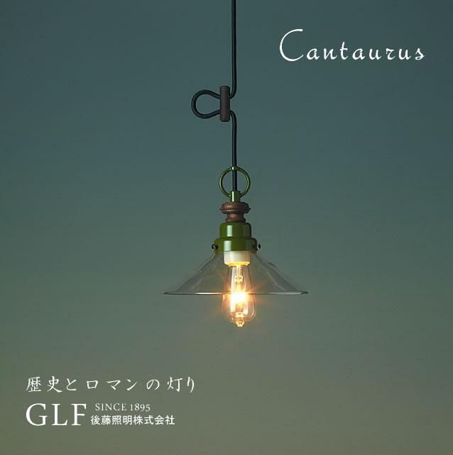 1灯ペンダントライト【Cantaurus】ケンタウルス 後藤照明