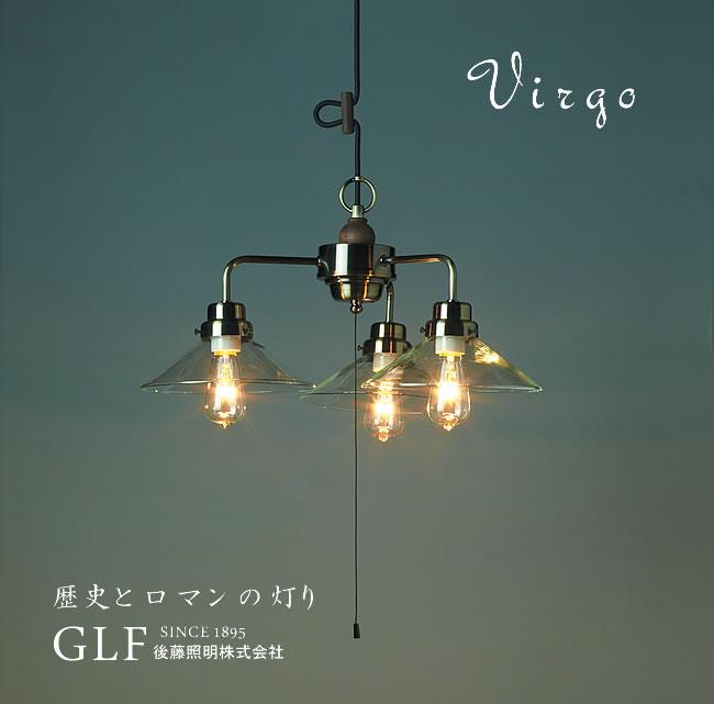 3灯ペンダントライト【Virgo】バルゴ 後藤照明