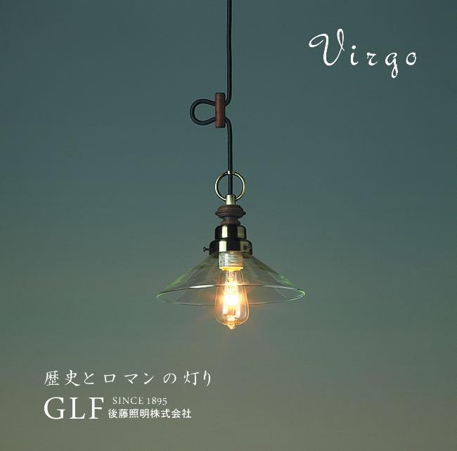 1灯ペンダントライト【Virgo】バルゴ 後藤照明