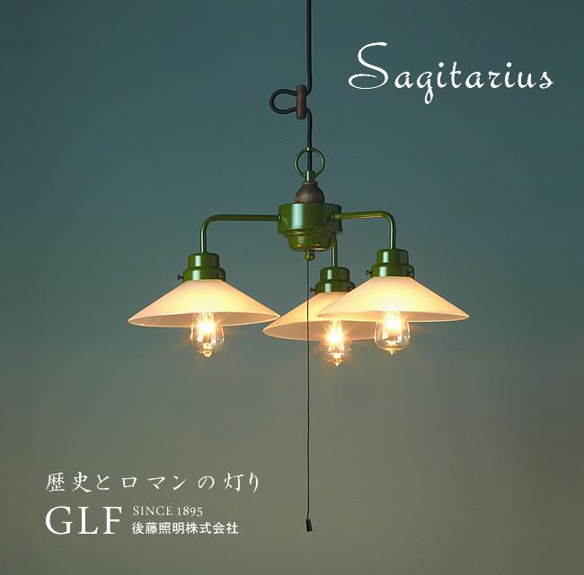 3灯ペンダントライト【Sagitarius】サジタリアス 後藤照明
