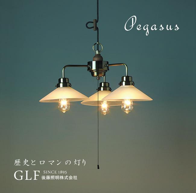 3灯ペンダントライト【Pegasus】ペガサス 後藤照明