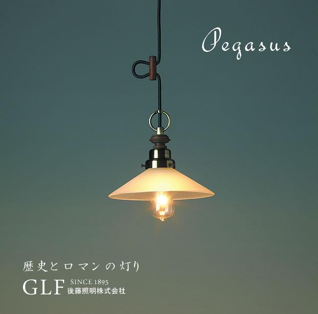 1灯ペンダントライト【Pegasus】ペガサス 後藤照明