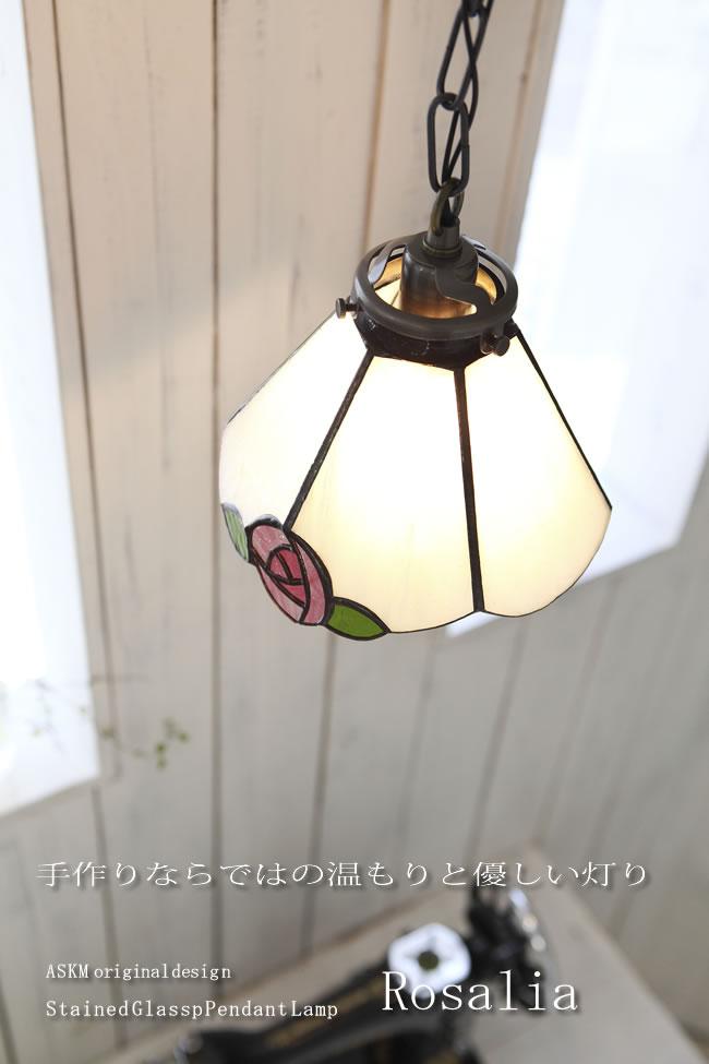 ASKMオリジナルステンドグラスランプ【Rosalia】ロザリア