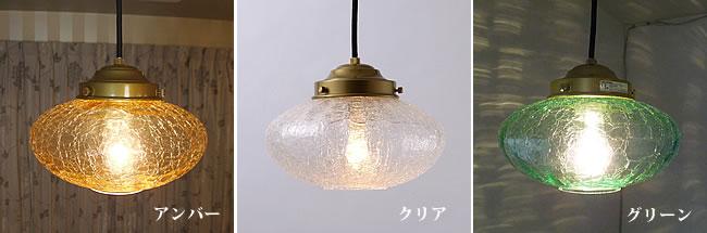 1灯ペンダントライト【Iena】イエナ