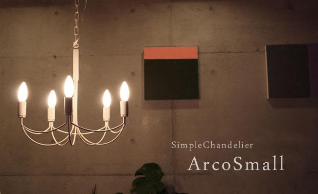 5灯シャンデリア【arco-small】アルコスモール