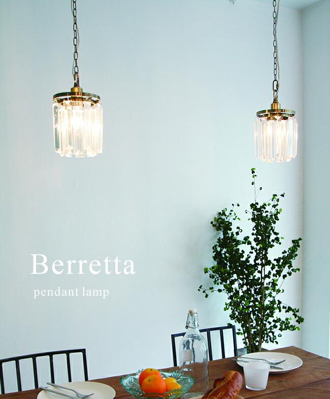 1灯ペンダントライト【Berreta】ベレッタ