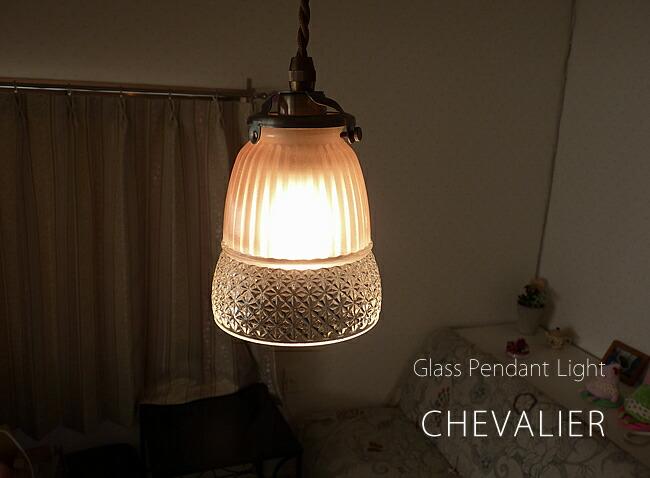 1灯 ガラス ペンダント ライト CHEVALER シュヴァリエ