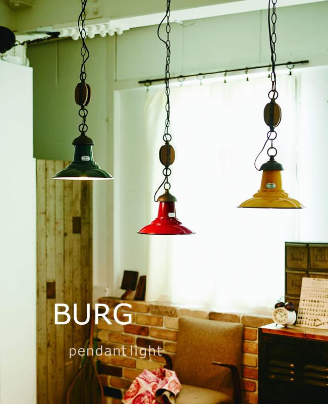 1灯ペンダントライト【Burg】ブルグ