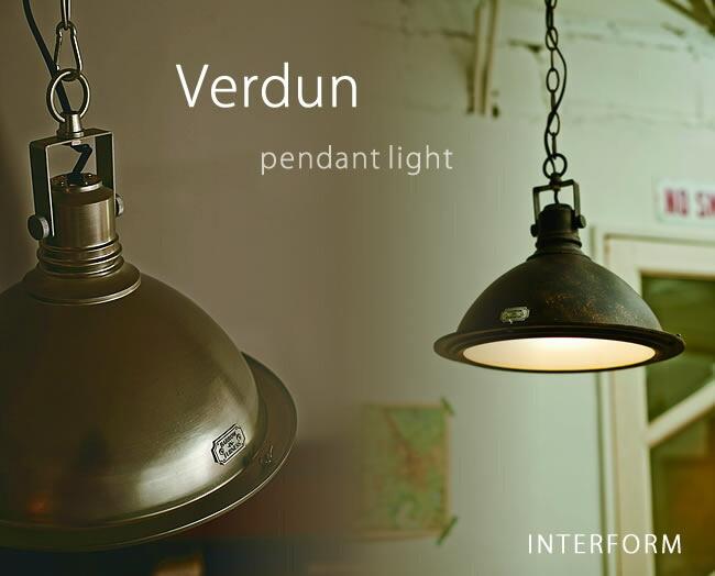 1灯ペンダントライト【Verdun】ヴェルダン