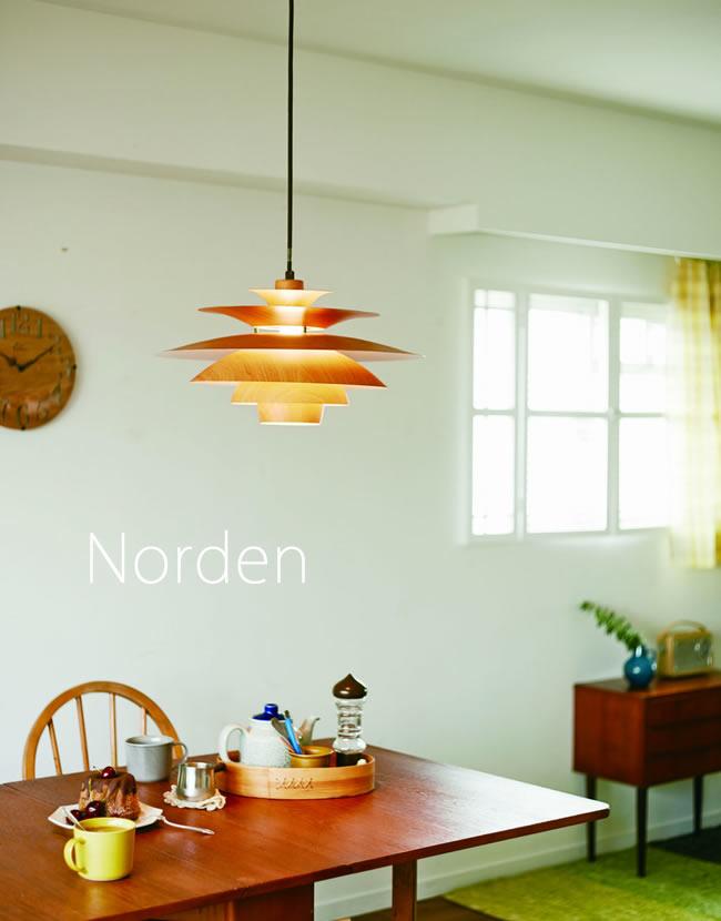 1灯ペンダントライト【Norden】ノルデン