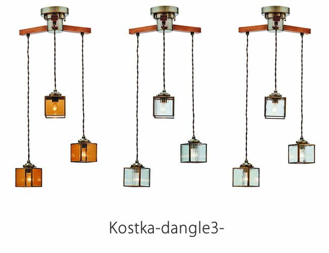 3灯ガラスペンダントライト【Kostka-dangle3】コストカダングル3