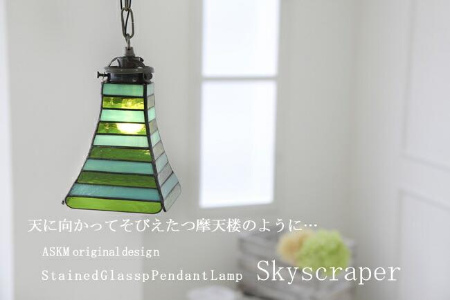 アスコムオリジナルステンドグラスランプ【Skyscraper】スカイスクレイパー