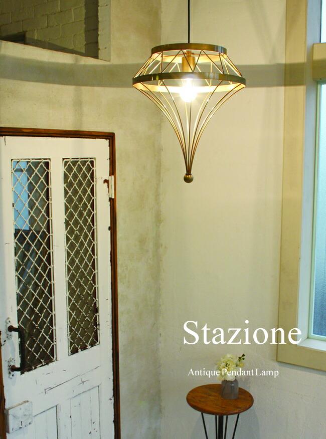 1灯ペンダントライト【Stazione】スタッツィオーネ