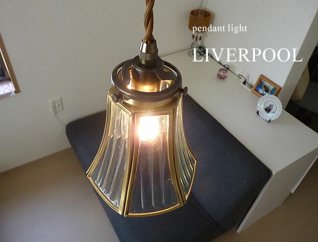 1灯 ガラス ペンダント ライト LIVERPOOL リヴァプール