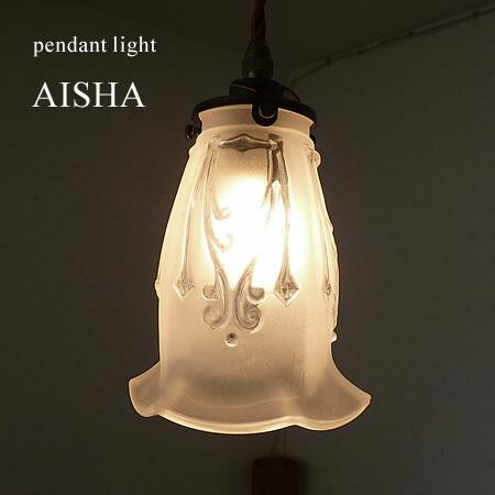 AISHA アイシャ【FC-0905】