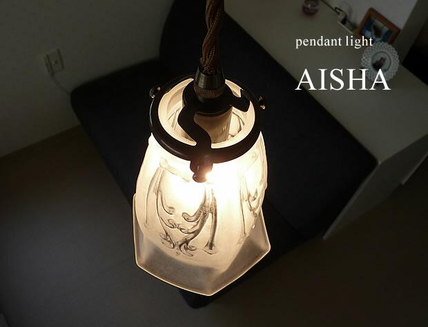 1灯 ガラス ペンダント ライト AISHA アイシャ