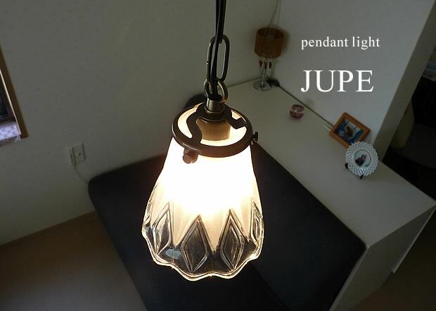 1灯 ガラス ペンダント ライト JUPE ジュペ