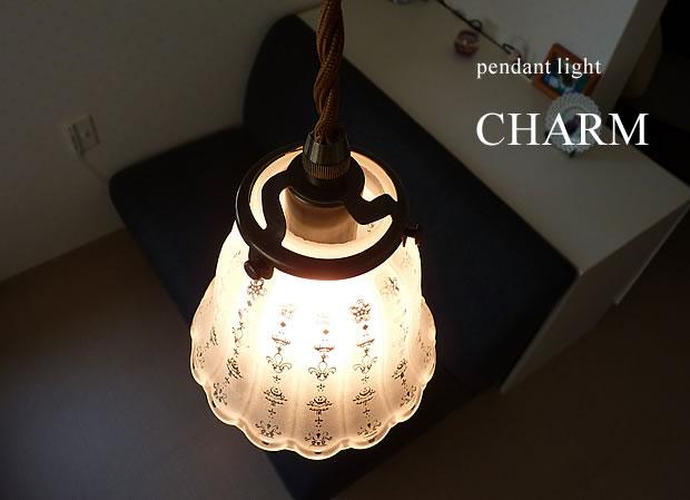1灯 ガラス ペンダント ライト CHARM チャーム