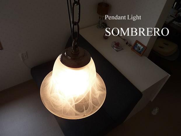 ガラス 1灯 ペンダントライト SOMBRERO ソンブレロ FC-416 SUNYOW サンヨウ