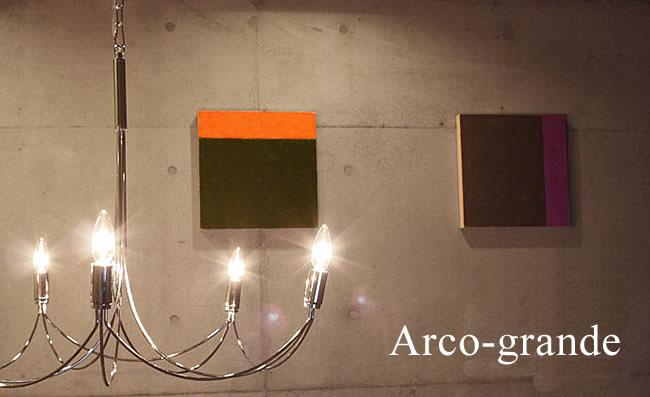 5灯シャンデリア【Arco-grande】アルコグランデ