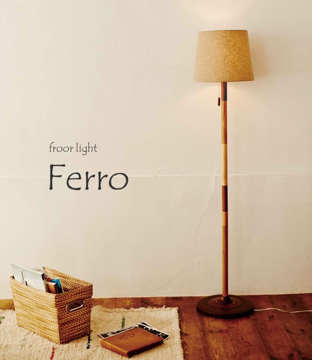 1灯フロアスタンドライト/Ferro フェロ