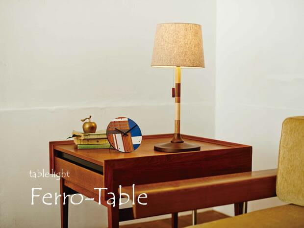 1灯テーブルスタンドライト/Ferro-table- フェロテーブル