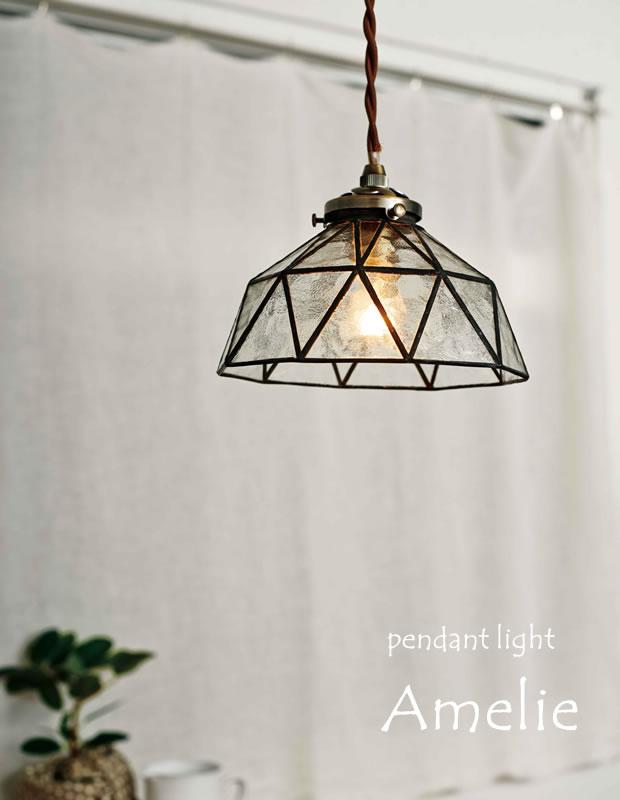 1灯ペンダントライト【Amelie】アメリ