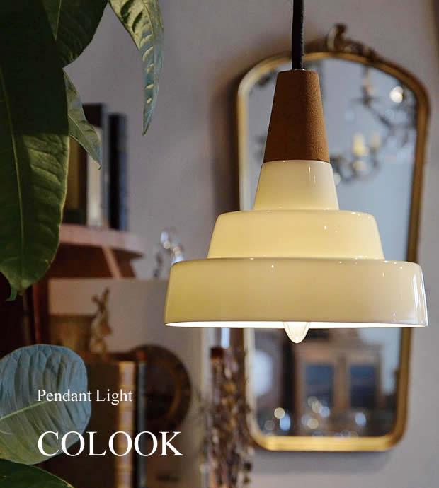 1灯ペンダントライト COLOOK コルック 北欧 スウェーデン