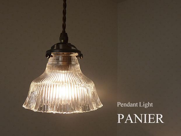 1灯 ガラス ペンダント ライト ANIER パニエ