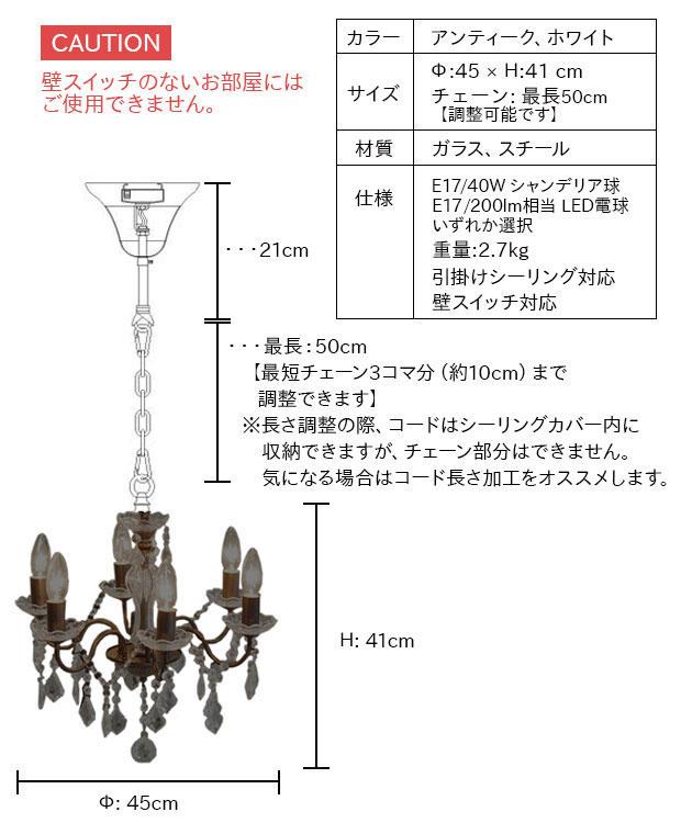 ロングセラーの王道シャンデリア【VESTIGE ヴェステージ】OS-006/1