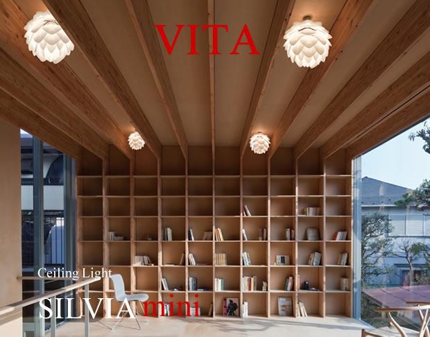 1灯シーリングライト SILVIA シルビア VITAシリーズ 北欧 デンマーク