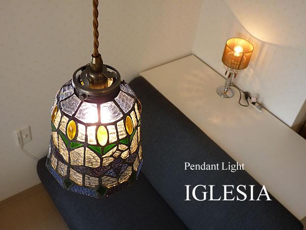 1灯 ガラス ペンダント ライト IGLESIA イグレシア