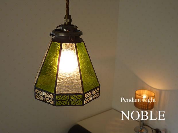 1灯 ガラス ペンダント ライト NOBLE ノーブル