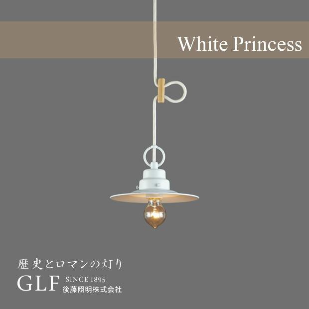 1灯 ペンダントライト ホワイトプリンセス GLF-3409 後藤照明