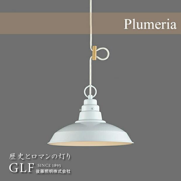 1灯 ペンダントライト プルメリア GLF-3419 後藤照明
