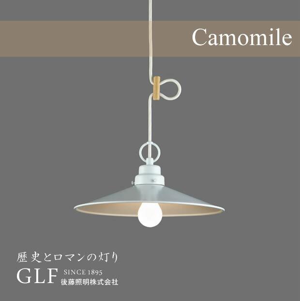 1灯 ペンダントライト カモミール GLF-3421 後藤照明