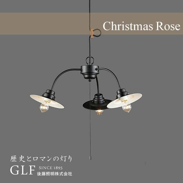 3灯 ペンダントライト クリスマスローズ GLF-3422 後藤照明