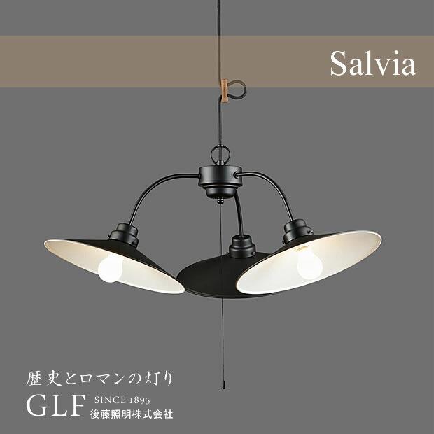 3灯 ペンダントライト サルビア GLF-3434 後藤照明