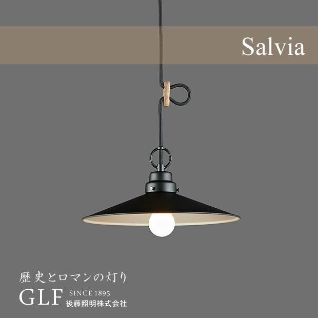 1灯 ペンダントライト サルビア GLF-3435 後藤照明
