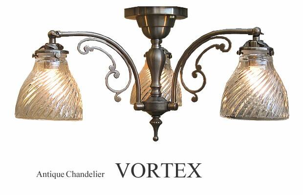 5灯アンティークシャンデリア【VORTEX】ヴォルテクス