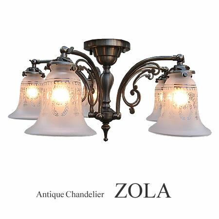5灯 ZOLA ゾラ【CP-1205A-314】
