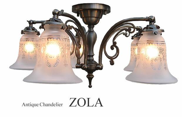5灯アンティークシャンデリア【ZOLA】ゾラ